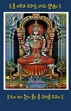 Sri Lalitha Sahasranama Stotram: Slokams and Namams (Telugu Edition)