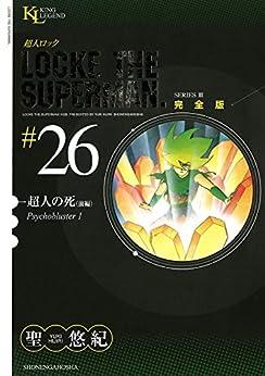 [聖悠紀]の超人ロック 完全版 (26)超人の死・前編