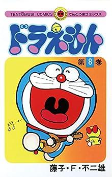 [藤子・F・不二雄]のドラえもん(8) (てんとう虫コミックス)