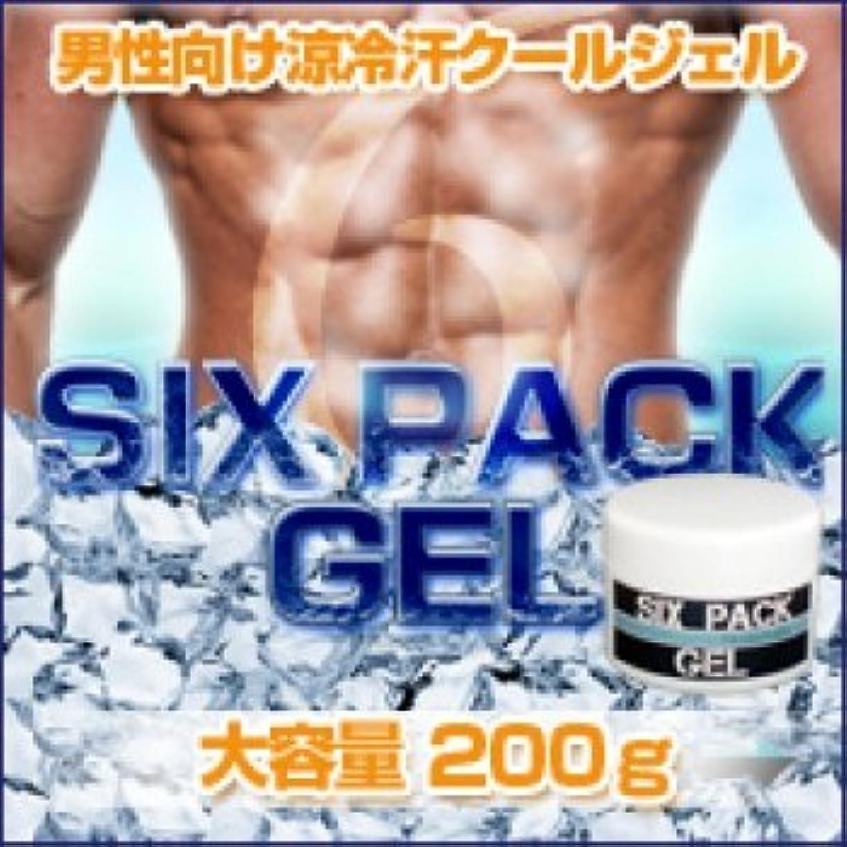 柔和できればオーストラリア人【SIX PACK GEL(シックスパックジェル)200g】
