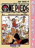 ONE PIECE モノクロ版【期間限定無料】 1 (ジャンプコミックスDIGITAL)