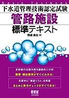 下水道管理技術認定試験 管路施設 標準テキスト