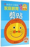 韩国多元智能家庭教育(2~3岁)——剪贴