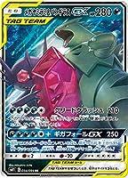 ポケモンカードゲーム SM11 054/094 メガヤミラミ&バンギラスGX 悪 (RR ダブルレア) 拡張パック ミラクルツイン
