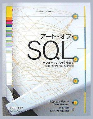 アート・オブ・SQL ―パフォーマンスを引き出すSQLプログラミング手法 (Theory in practice)