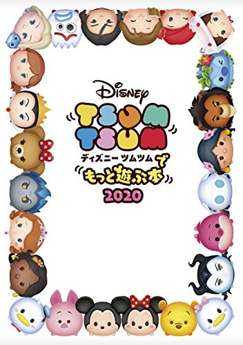 ディズニー ツムツムでもっと遊ぶ本2020の詳細を見る