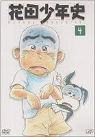 花田少年史(4) [DVD]