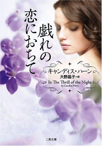 戯れの恋におちて (二見文庫 ザ・ミステリ・コレクション ハ 8-1 )