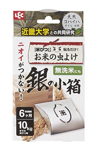 レック 米びつくん 銀の小箱 (お米の虫よけ) 10kg対応 (無洗米OK・ニオイがつかない)