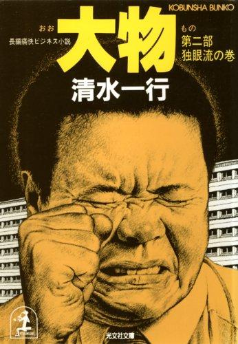 大物(第二部 独眼流の巻) (光文社文庫) | 清水 一行 | 日本の小説 ...