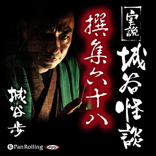 『実説 城谷怪談 撰集六十八』のカバーアート