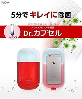 【iPhone スマートフォン対応】 UV除菌器 Dr.カプセル 5分で99.9%除菌 ROA(ロア) (ROA7267(レッド))