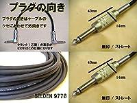 シールド vk0100ss97mu 1m 100cm S-S ストレート-ストレート パッチケーブル オリジナル ベルデン 9778 ハンドメイド