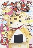 ブースカ!ブースカ!! TV series 1 [DVD]