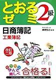 日商簿記2級 とおるゼミ 工業簿記