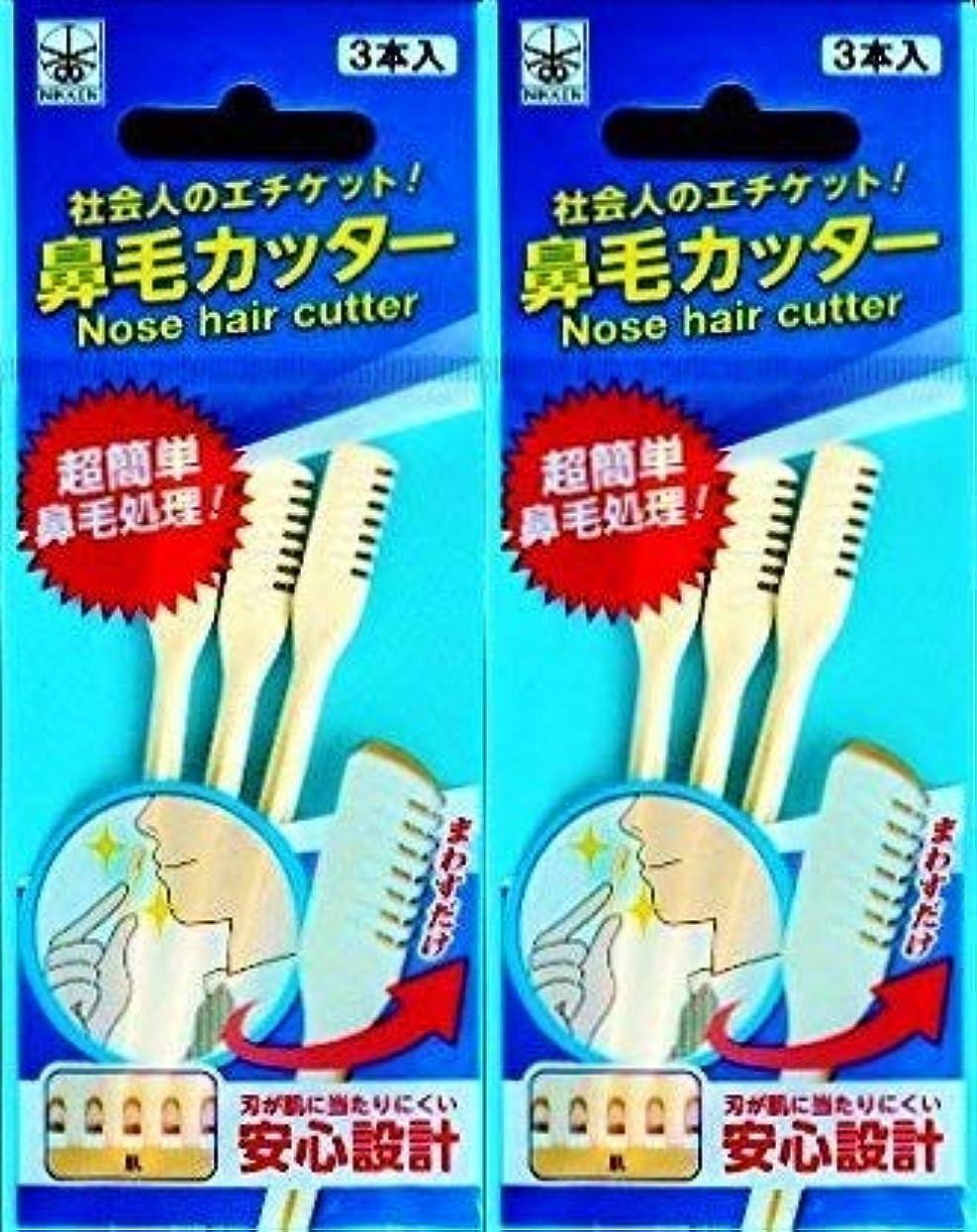 コミットメント掃く高音鼻毛カッター 3本入 2袋セット