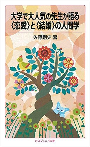 大学で大人気の先生が語る〈恋愛〉と〈結婚〉の人間学 (岩波ジュニア新書)の詳細を見る