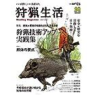 狩猟生活 2020VOL.7