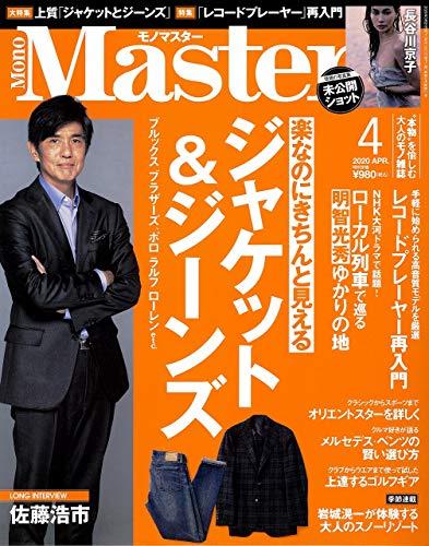 MonoMaster(モノマスター) 2020年 4 月号