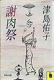 謝肉祭 (1981年) (河出文庫)