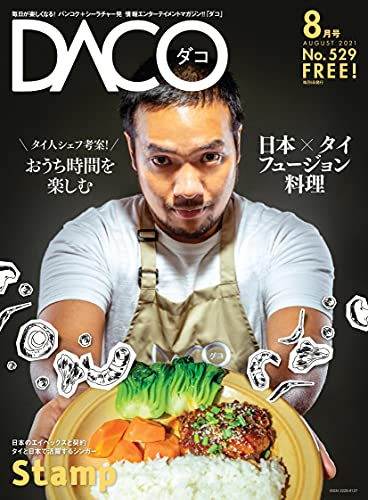 Enjoy Stay Home with fusion cuisine by recipes of Thai chefs DACO issue 529 (Japanese Edition)