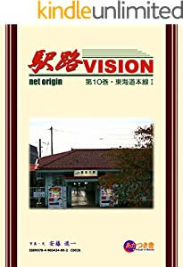 駅路VISION 第10巻・東海道本線Ⅰ 2009初版