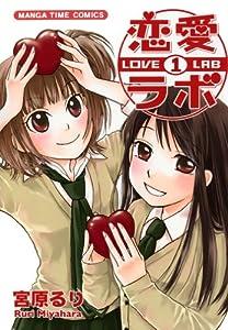 恋愛ラボ 1巻 表紙画像