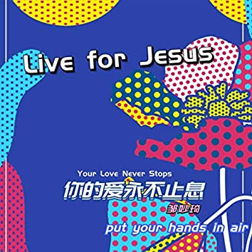 你的爱永不止息(Live for Jesus现场版)