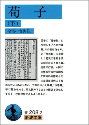 荀子 下 (岩波文庫 青 208-2)