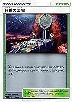 ポケモンカードゲームSM/月輪の祭壇/GXバトルブースト