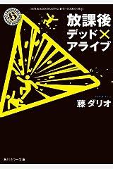 放課後デッド×アライブ (角川ホラー文庫) Kindle版