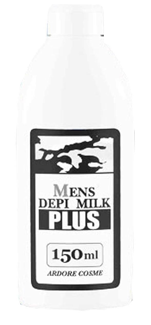 傾向があります手伝う内部メンズデピミルクプラス 150ml