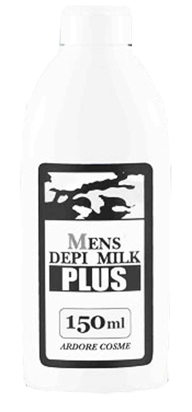 論理的に心配する水分メンズデピミルクプラス 150ml