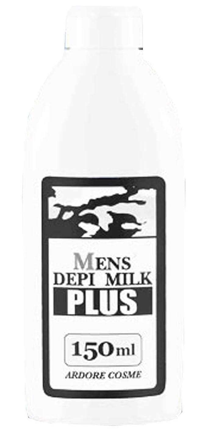 同志一緒に罰するメンズデピミルクプラス 150ml