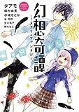 幻想奇譚 ~ミステリ&ファンタジー~ (flowers コミックス)