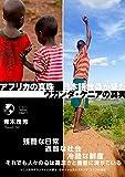 アフリカの真珠: 日本語教員が見たウガンダ・ケニアの真実 (22世紀アート)