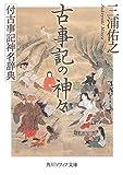 古事記の神々 付古事記神名辞典 (角川ソフィア文庫)