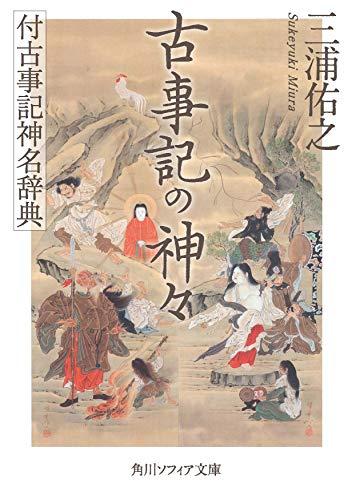 古事記の神々 付古事記神名辞典 (角川ソフィア文庫)の詳細を見る