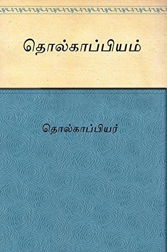 THOLKKAPIYAM (Tamil)