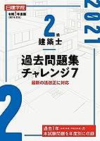 514rNkYv9OL. SL200  - 建築士試験 01