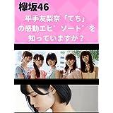 【欅坂46】平手友梨奈「てち」の感動エピソードを知っていますか?