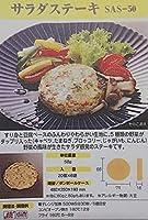 サラダ ステーキ ( 豆腐 )  50g×120個 業務用 冷凍