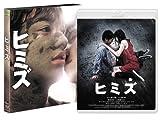 ヒミズ コレクターズ・エディション [Blu-ray] image
