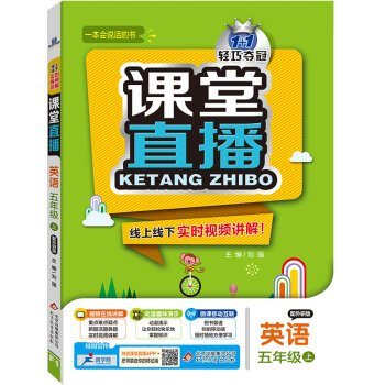 (Autumn 2016) live classroom: fifth grade English (on Outside the research version)(Chinese Edition)