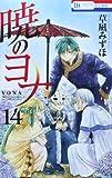 暁のヨナ 14 (花とゆめCOMICS)