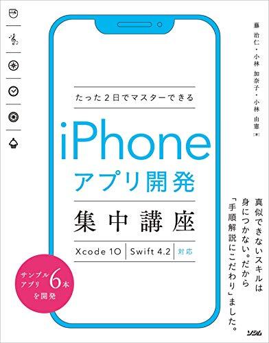 たった2日でマスターできるiPhoneアプリ開発集中講座 Xcode 10 Swift 4.2対応