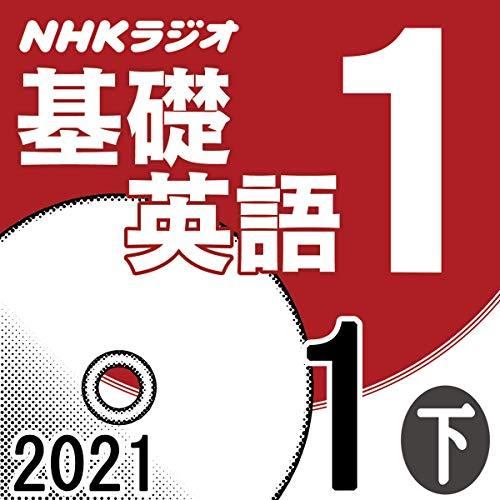『NHK 基礎英語1 2021年1月号 下』のカバーアート
