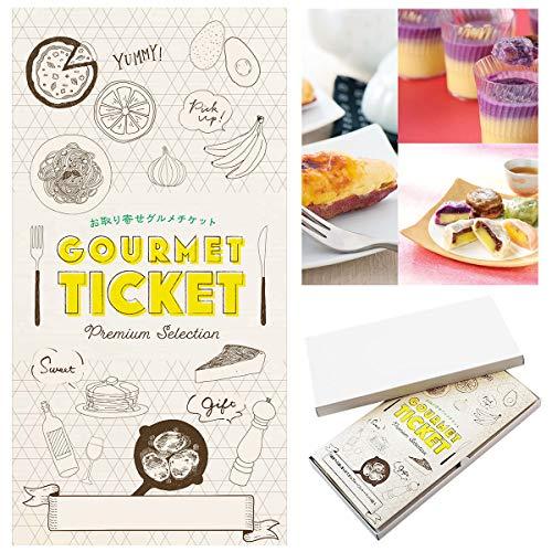 【 お取り寄せ グルメ チケット 】( 引換券 ・ ギフト券 ) 芋屋長兵衛 お芋好きたまらないセット
