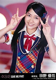 AKB48 公式生写真 GIVE ME FIVE ! 劇場盤 NEW SHIP Ver. 【田野優花】