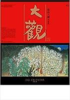 カレンダー 2021 壁掛け 横山大観作品集 大判サイズ 日本画カレンダー 壁掛けカレンダー アート 2021年 令和3年